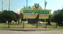 コアラフレンズ つるはら耳鼻科(奈良市) スタッフブログ-20100919101723.jpg