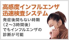 高感度インフルエンザ迅速検査システム