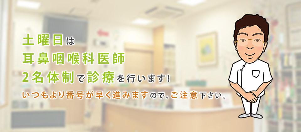 土曜日は耳鼻咽喉科医師2名体制で診療を行います!