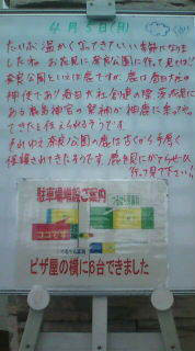 コアラフレンズ つるはら耳鼻科(奈良市) スタッフブログ-20100405085914.jpg